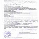 сертификат на матрасы
