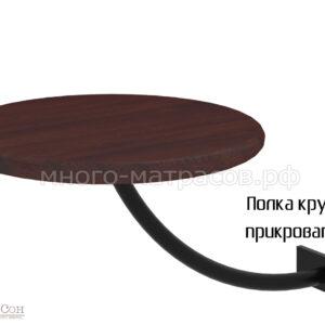 Полка прикроватная круглая МилСон