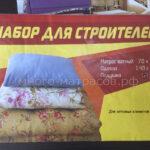 спальный набор для строителей
