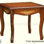 стол журнальный №1