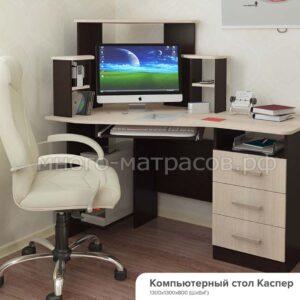Компьютерный стол Каспер (BTS)