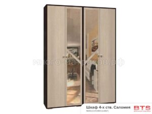 шкаф саломея