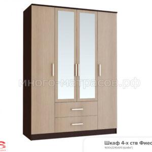 шкаф 4-х фиеста