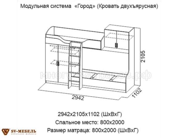 Кровать двухъярусная Город (с антресолью и шкафом)