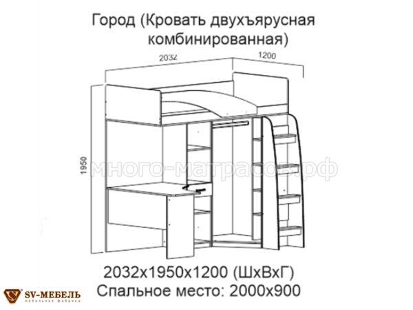 кровать двухъярусная комбинированная схема город