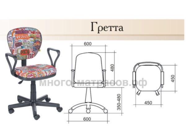 компьютерное кресло гретта