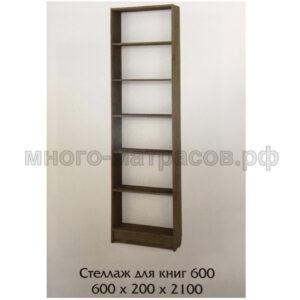 Стеллаж для книг 600