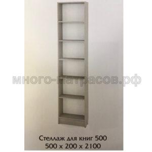 Стеллаж для книг 500