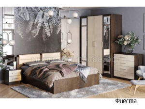 Спальня Фиеста 5