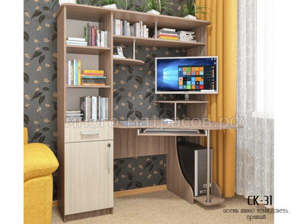 компьютерный стол ск-31