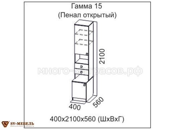 пенал открытый гамма 15 схема